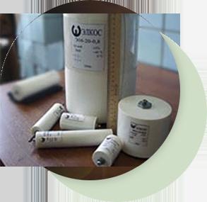Научно производственное предприятие ЭЛКОС производит конденсаторы специального назначения